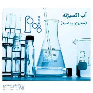 آب اکسیژنه (هیدروژن پراکسید)